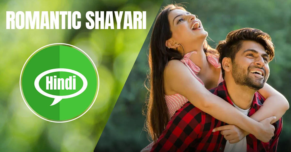 Romantic Shayari for Love,