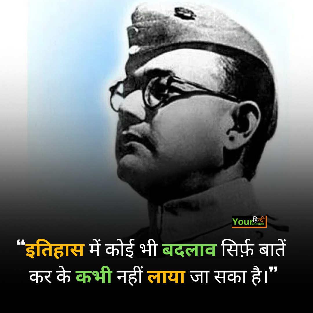 Subhas Chandra Bose Hindi Quotes Image