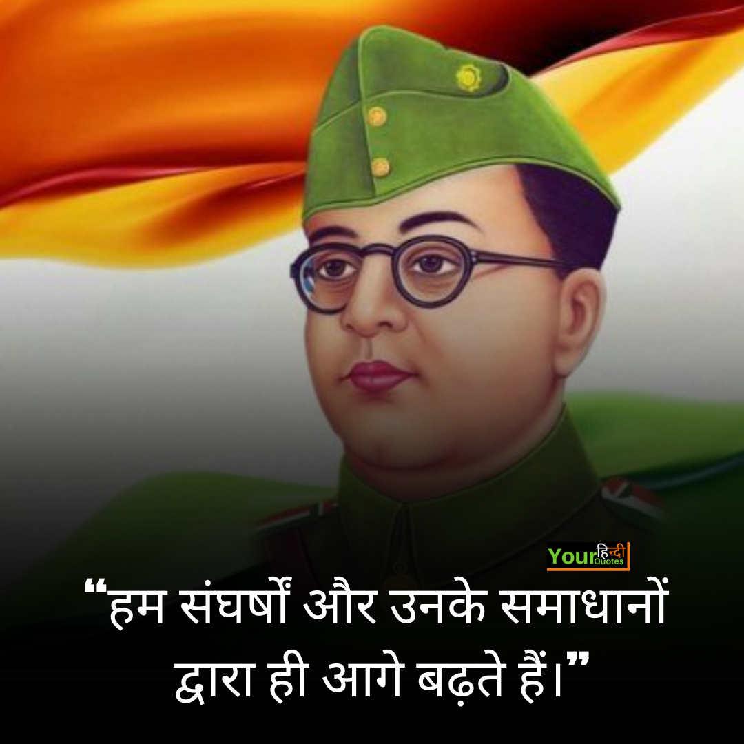 Subhas Chandra Bose Hindi Quotes Images