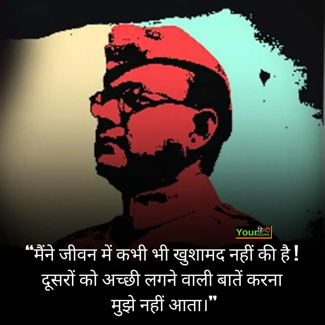 Subhas Chandra Bose Hindi Quotes Photo