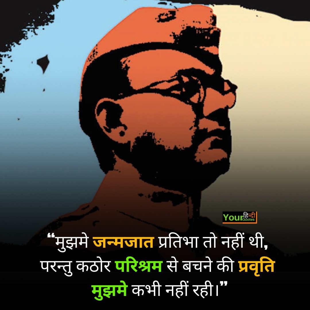 Subhas Chandra Bose Hindi Quotes Photos