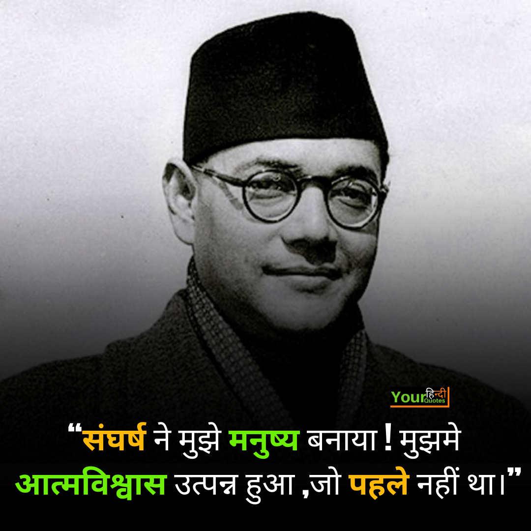 Subhas Chandra Bose Hindi Quotes Pic
