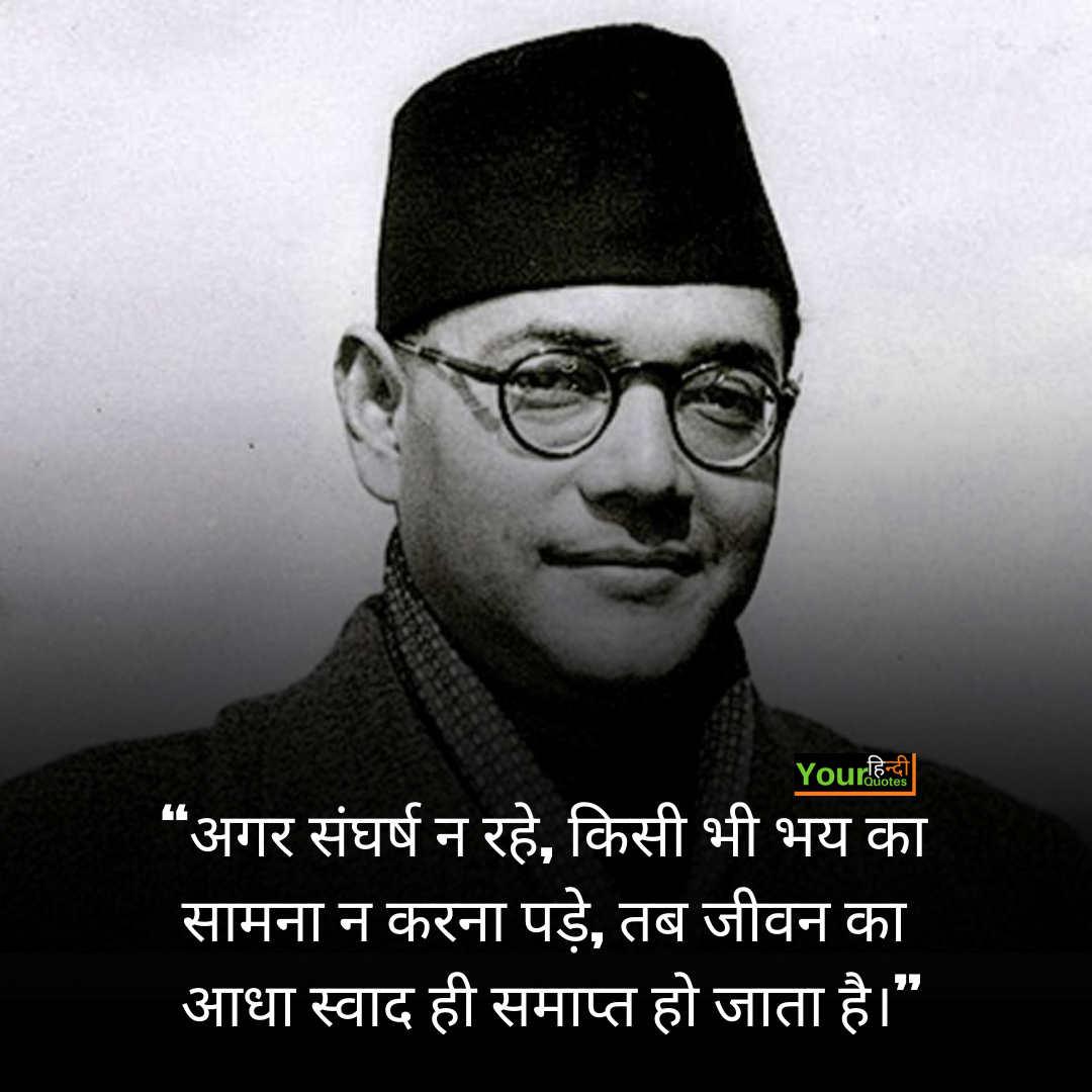 Subhas Chandra Bose Hindi Quotes Pics