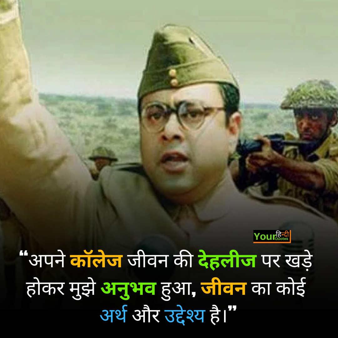 Subhas Chandra Bose Hindi Quotes Pictues