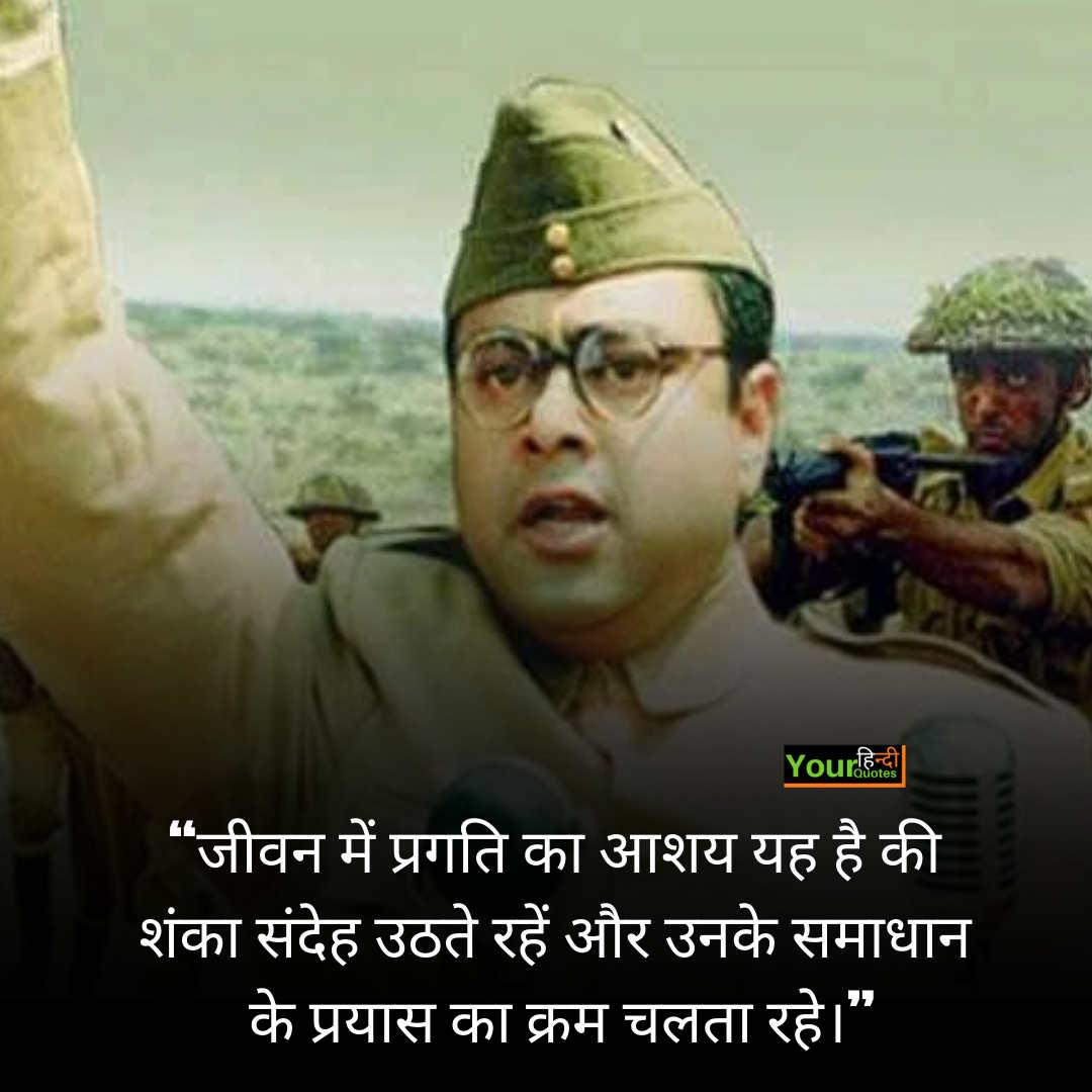Subhas Chandra Bose Hindi Quotes Picture
