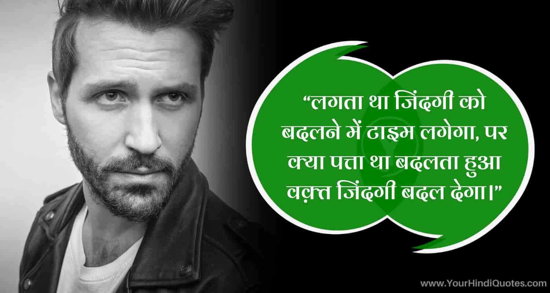 Very Sad FB Status In Hindi