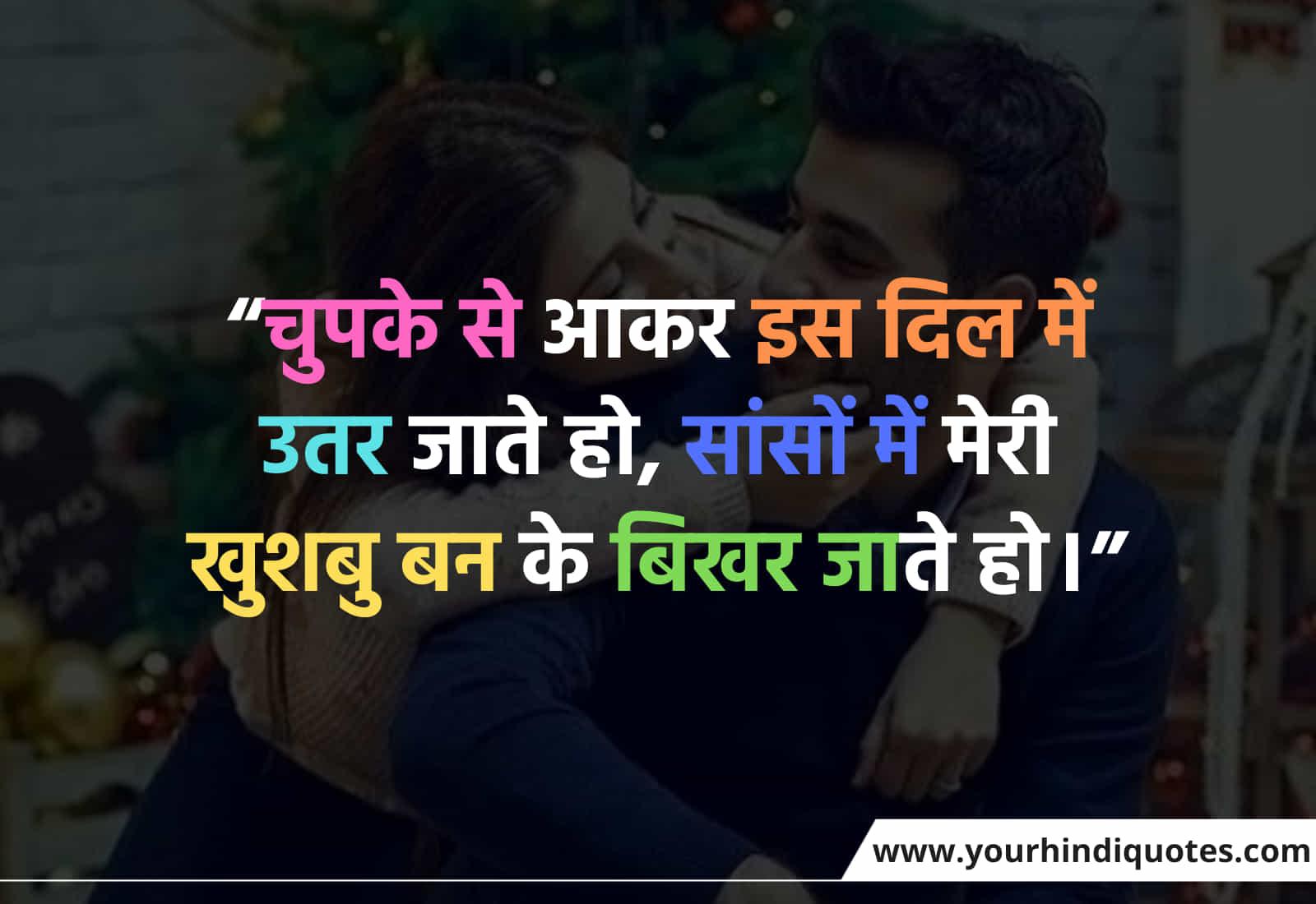 Beautiful Love Shayari