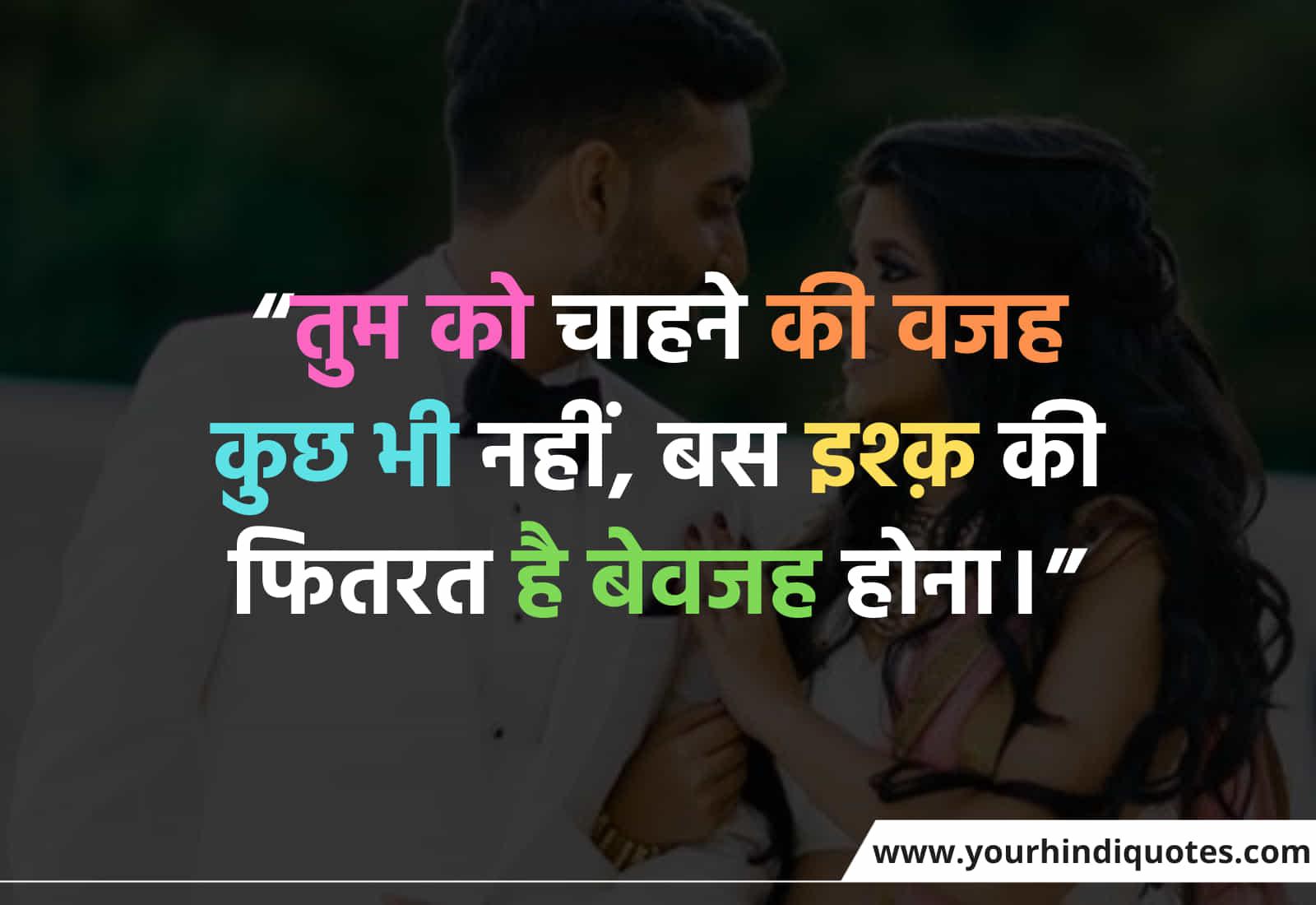 Best Hindi Love Shayari