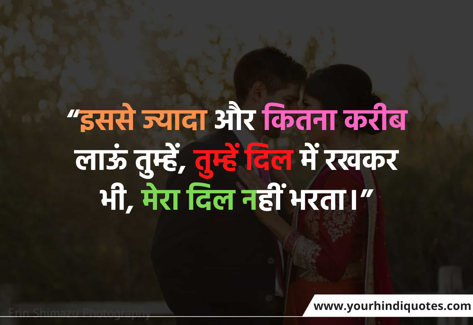 Hindi Love Shayari For Relationship