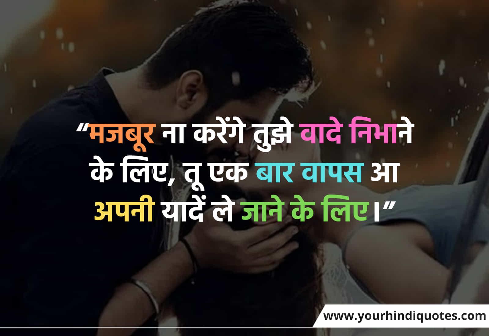 Love Shayari For Bf