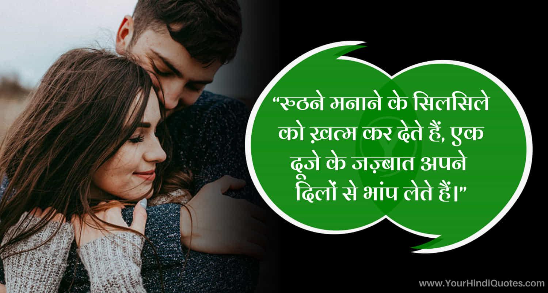 Love Shayari For Her