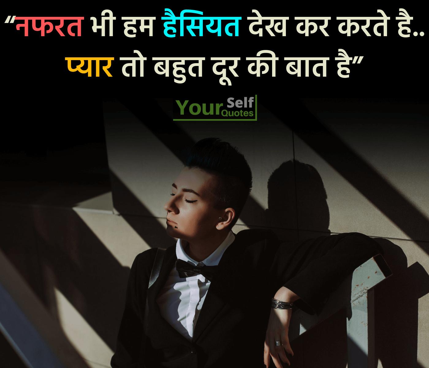 Attitude Hindi Status New