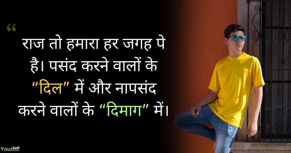 Attitude Boy Status In Hindi Latest