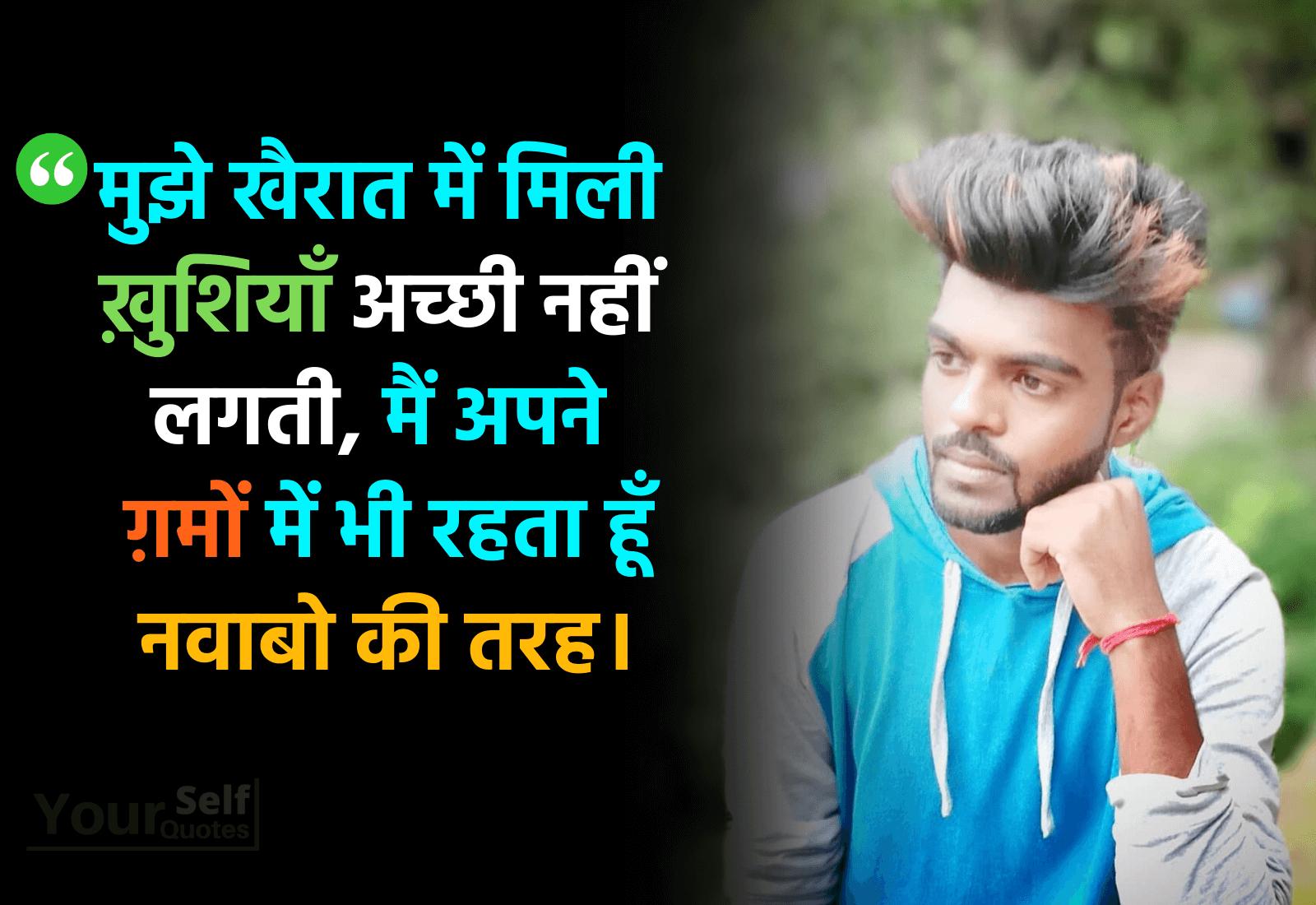 Attitude Status Hindi Me