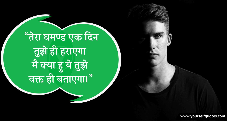 Attitude Quotes In Hindi: एटीट्यूड कोट्स हिन्दी मे..!