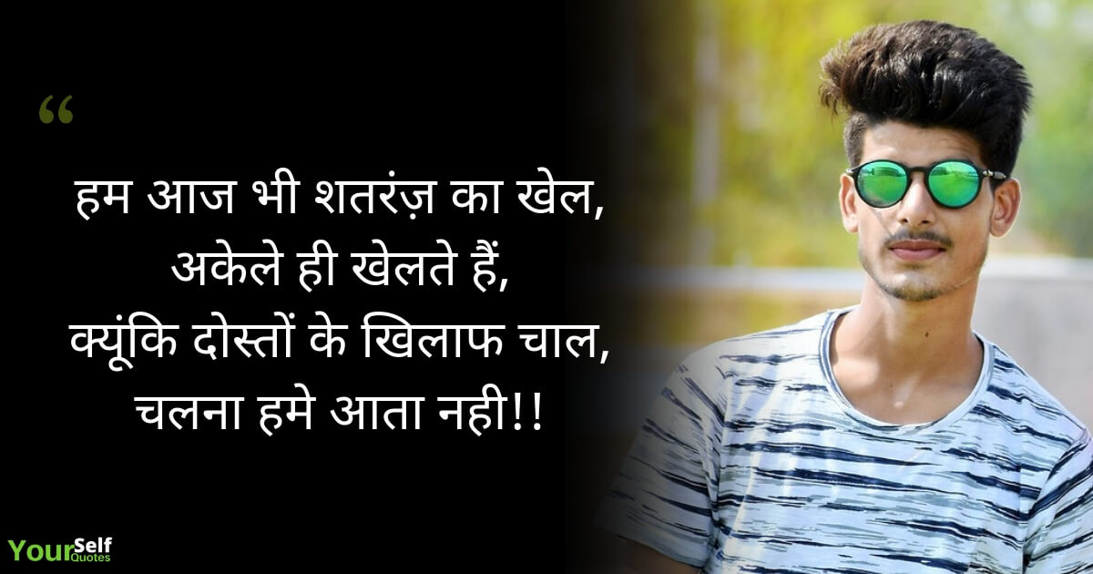 Attitude Shayari Status Images
