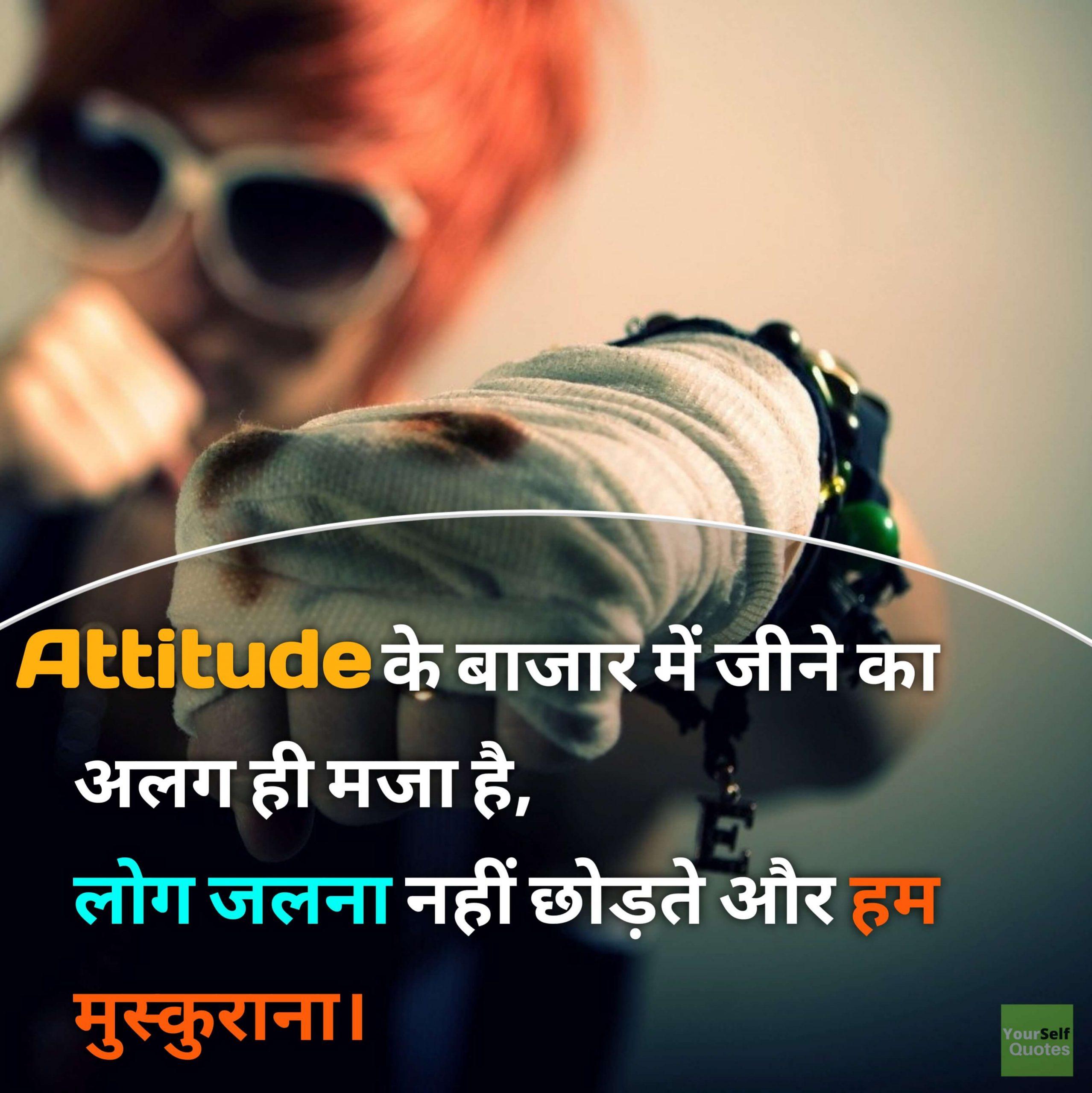 Attitude quotes for Boys | Best Attitude Quotes for Men