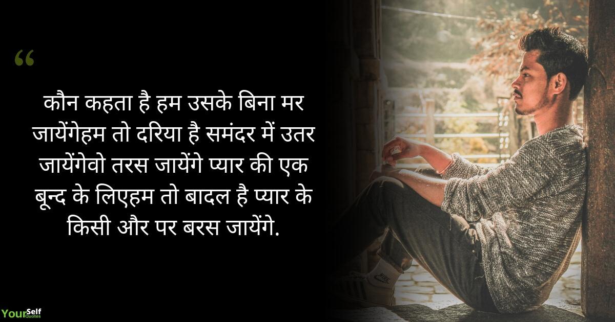 Attitude Status in Hindi HD Images