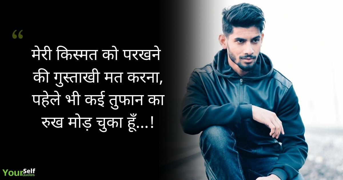 attitude shayari in hindi download