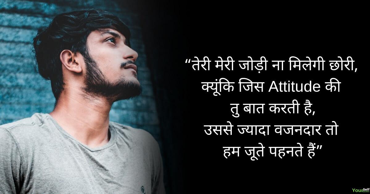 Hindi Attitude Status Photos HD