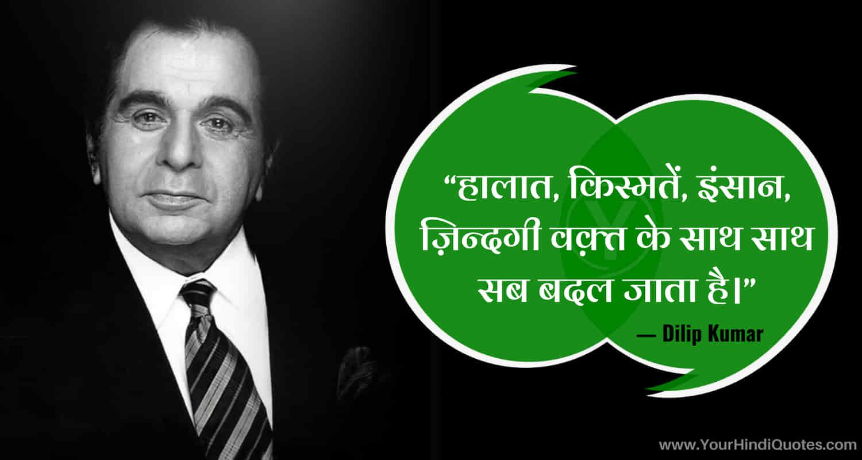Best Dialogue Of Dilip Kumar