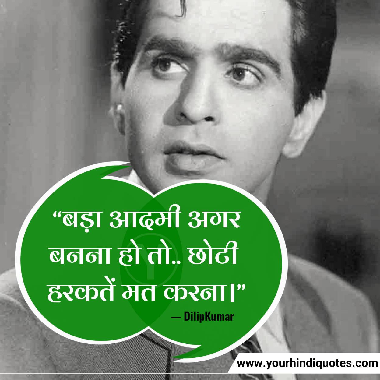 Best Dilip Kumar Quotes Hindi