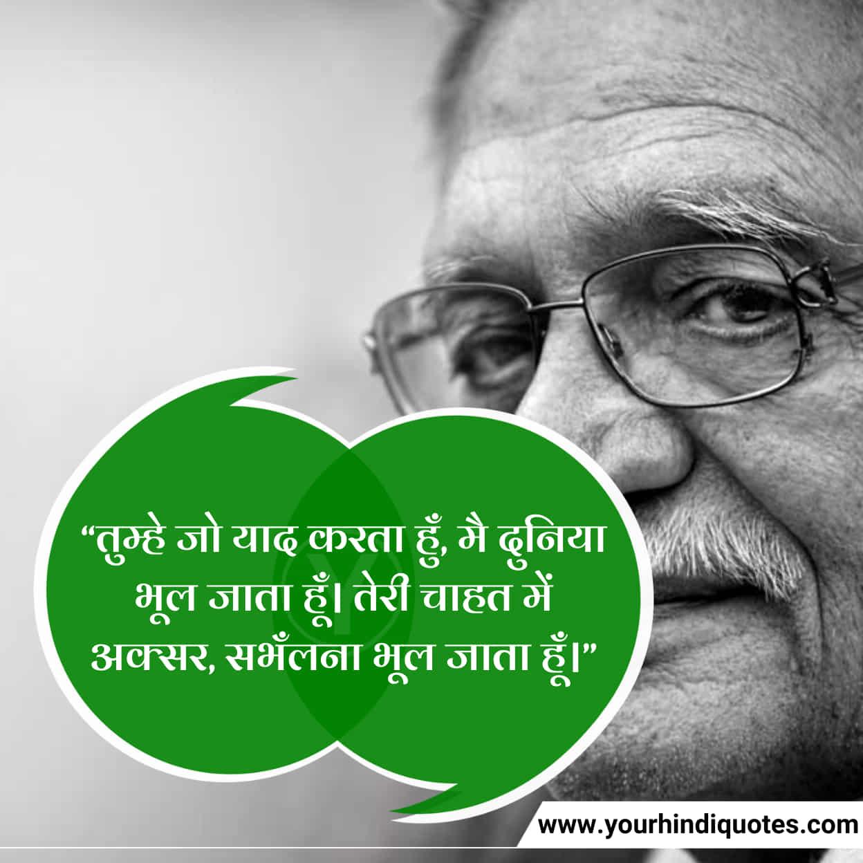 Best Gulzar Emotional Shayari In Hindi