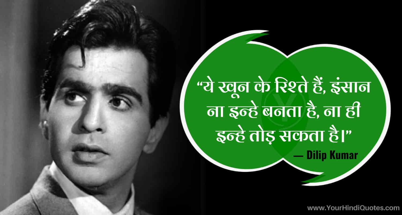 Best Hindi Dialogue Dilip Kumar