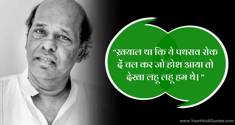 Best Hindi Shayari of Rahat Indori