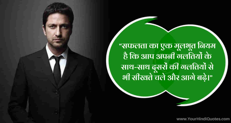 Best Motivational Shayari Quotes In Hindi