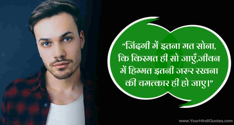 Best Motivational Shayari for FB status In Hindi