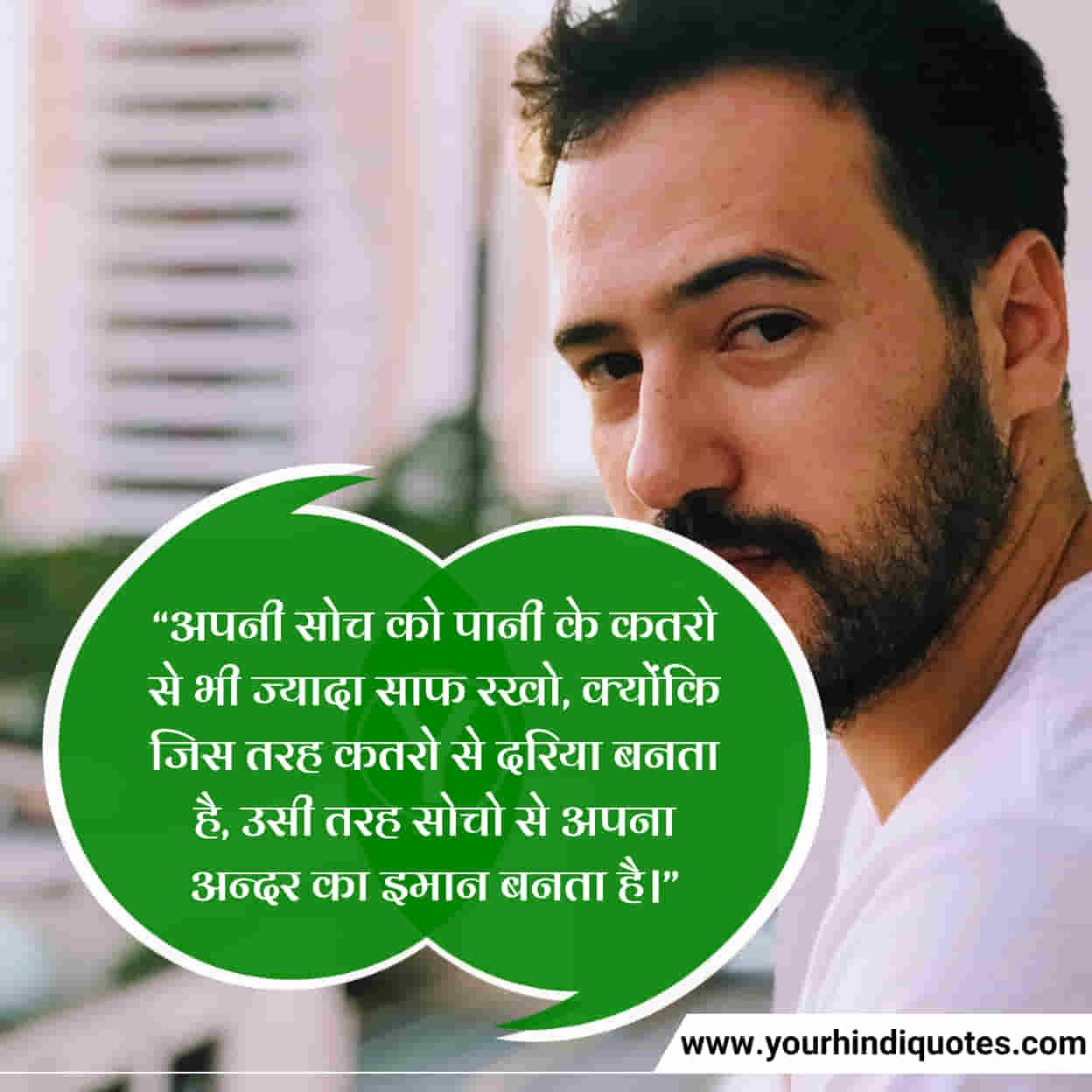 Best Motivational Shayari for Students In Hindi
