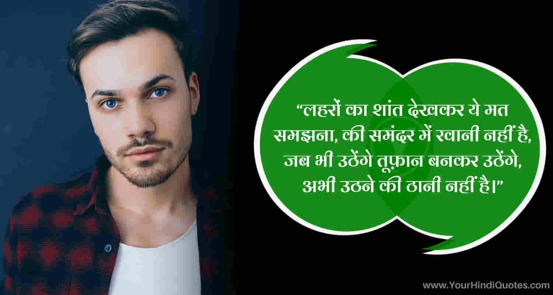 Best Motivational Shayari for Success In Hindi