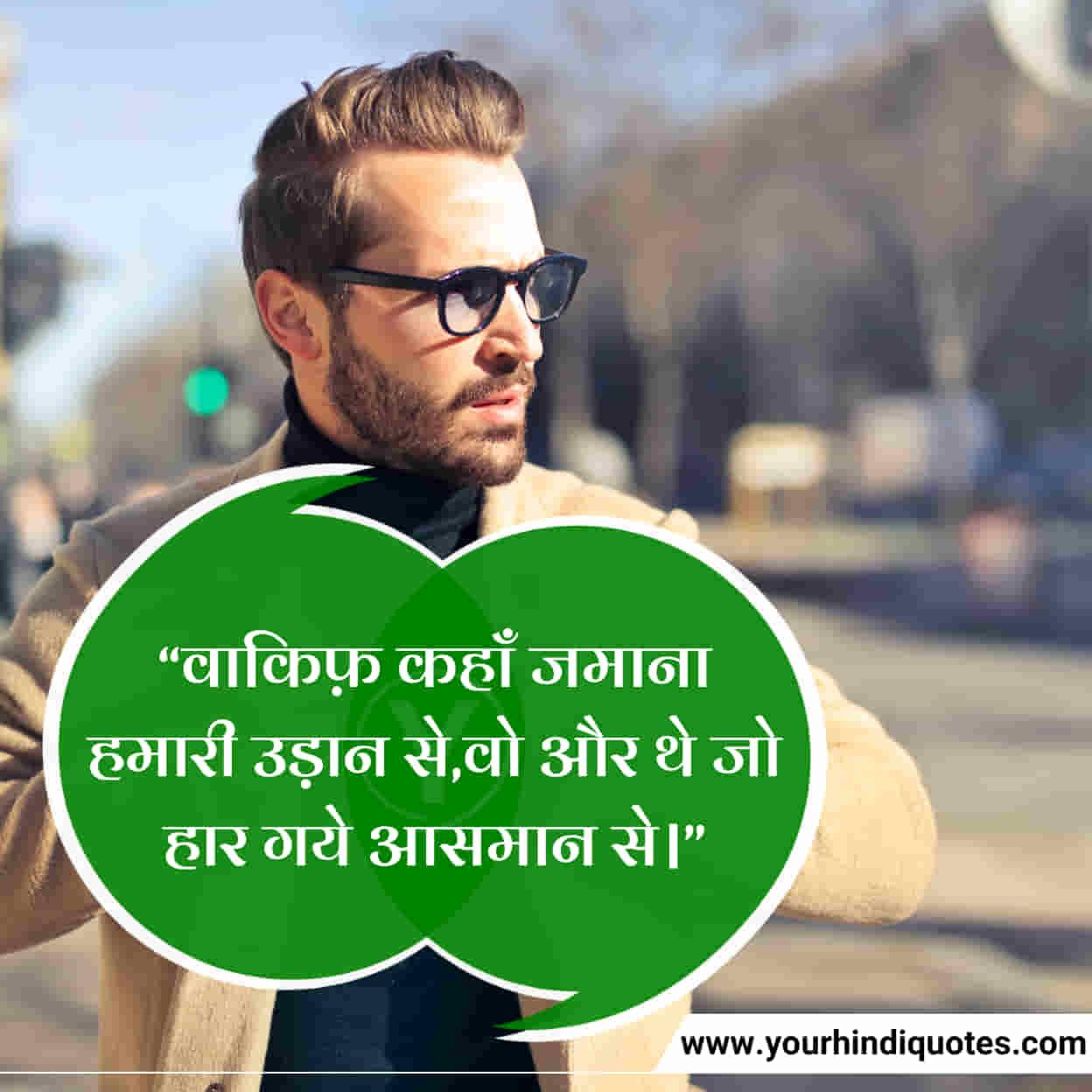 Best Motivational Shayari for Whatsapp Status