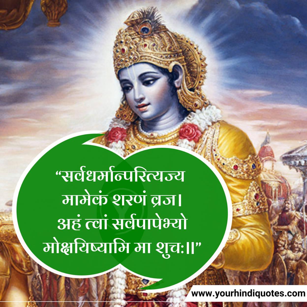 Best Shlok Gita in Hindi