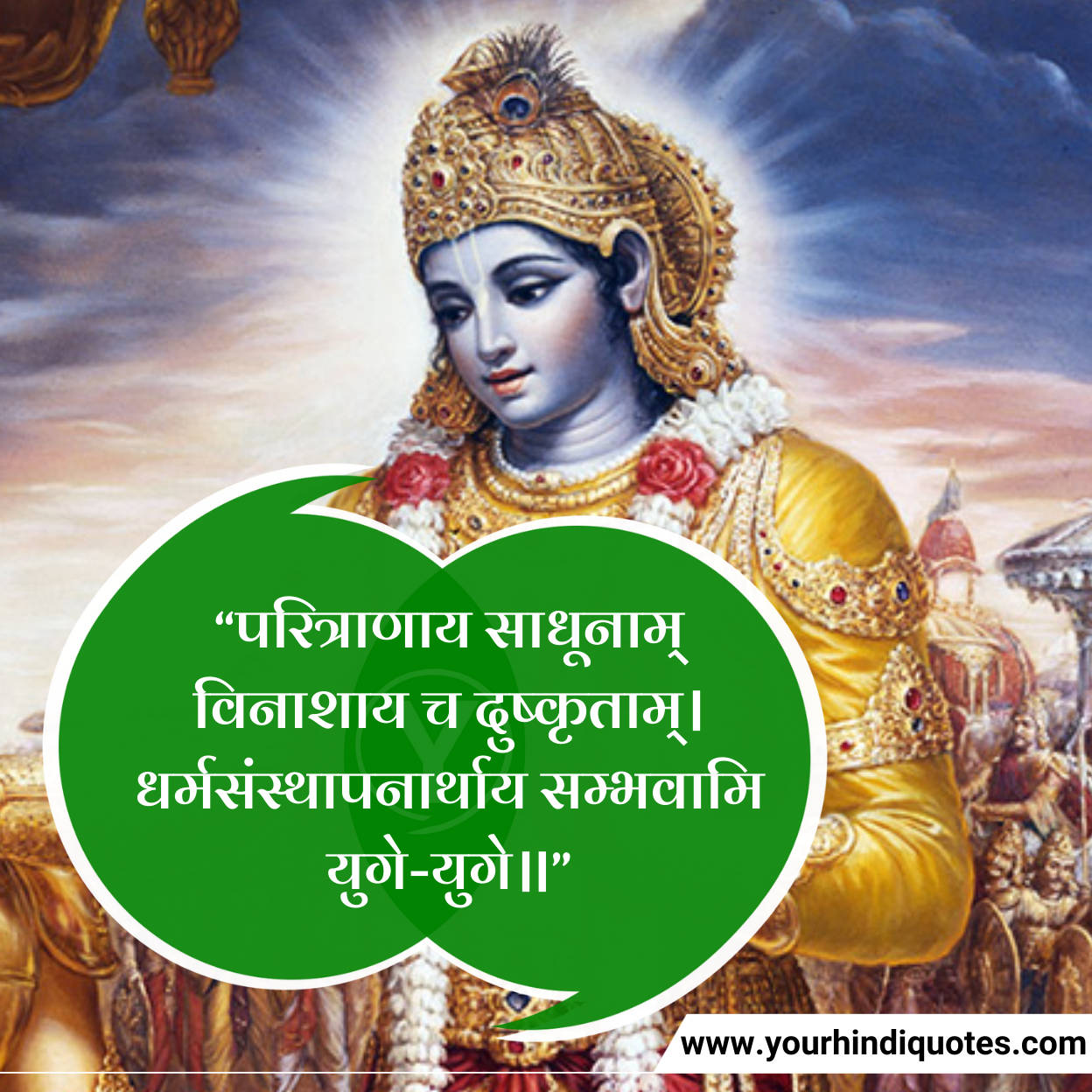Bhagwat Geeta Shlok Hindi Images
