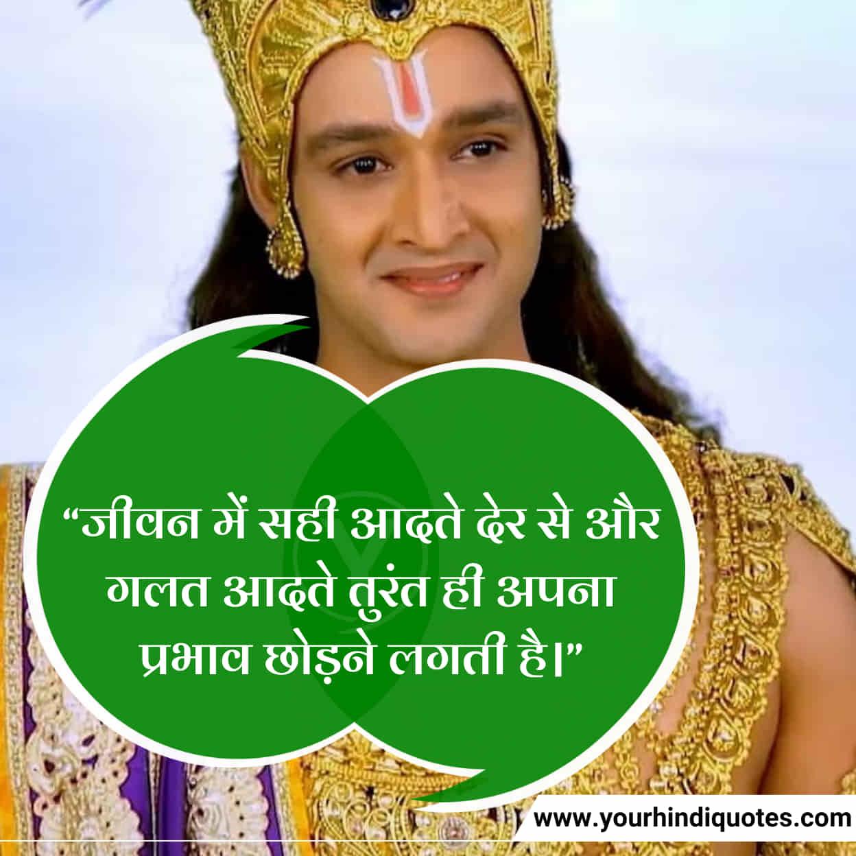 Bhagwat Gita Motivational Hindi Quotes
