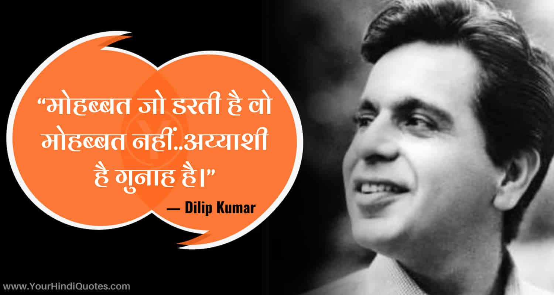 Devdas Dilip Kumar Dialogue