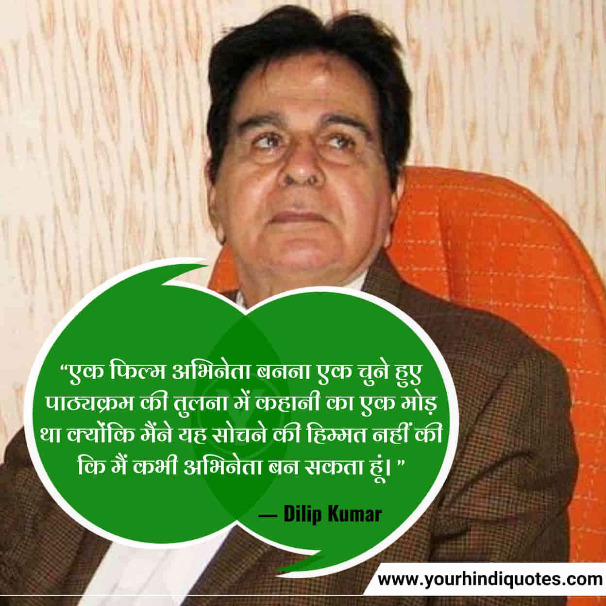 Dilip Kumar Best Quotes