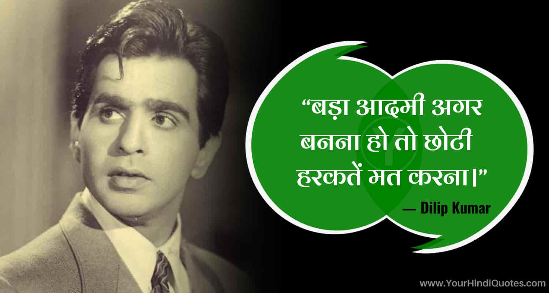 Dilip Kumar Dialogue Bairag
