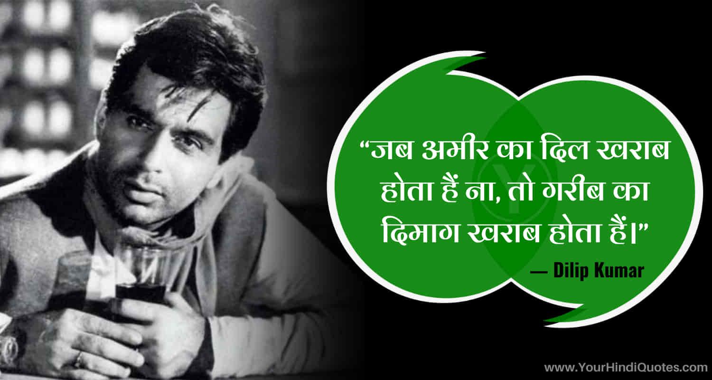Dilip Kumar Dialogue Devdas