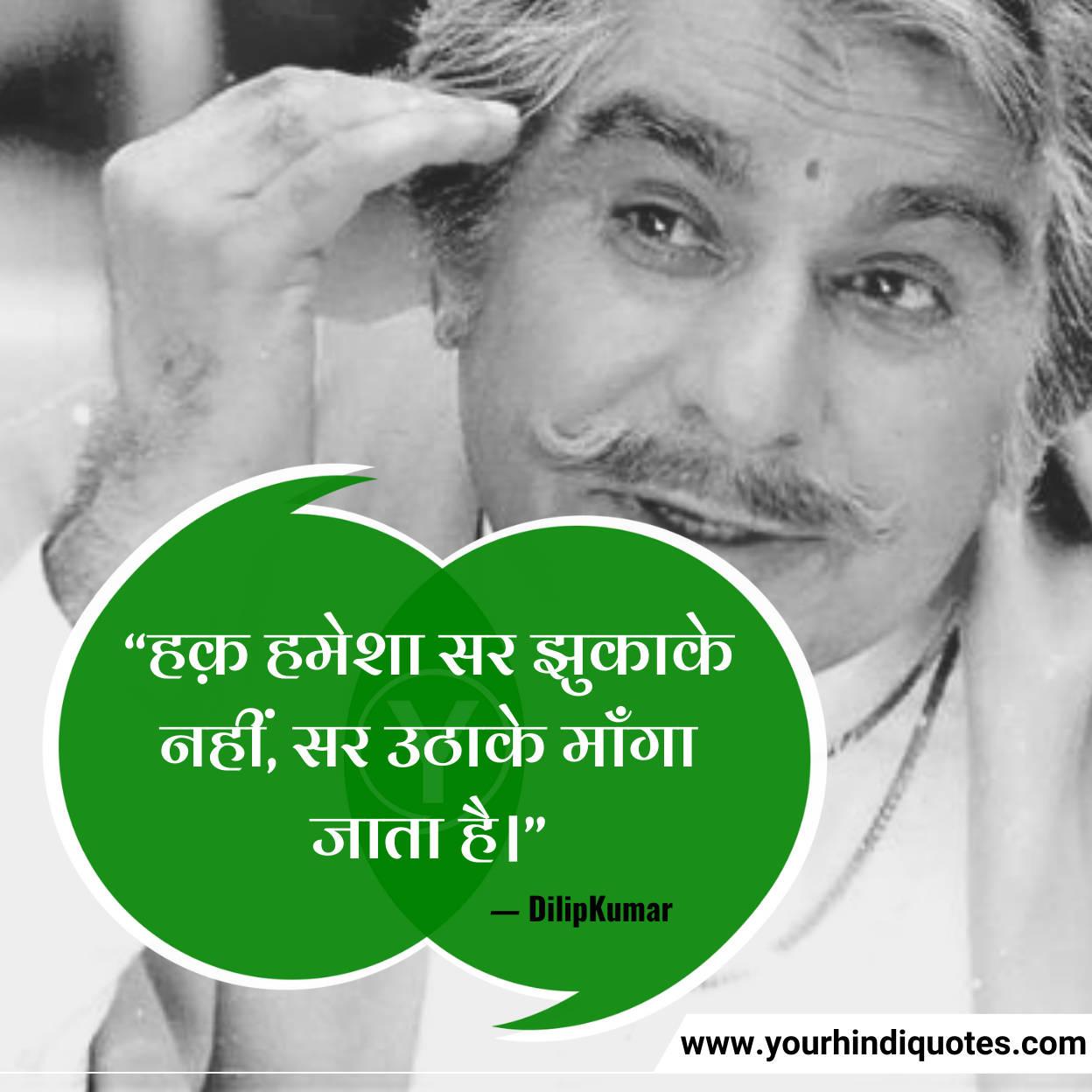 Dilip Kumar Dialogues Images Hindi