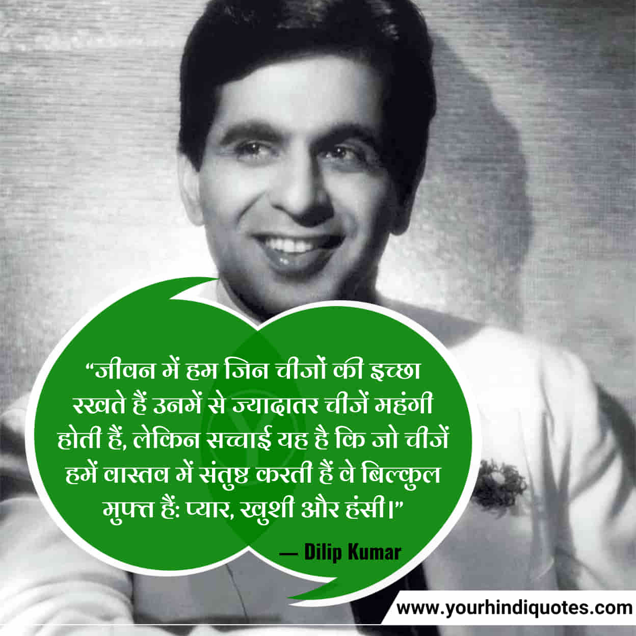 Dilip Kumar Hindi Quotes on Bollywood