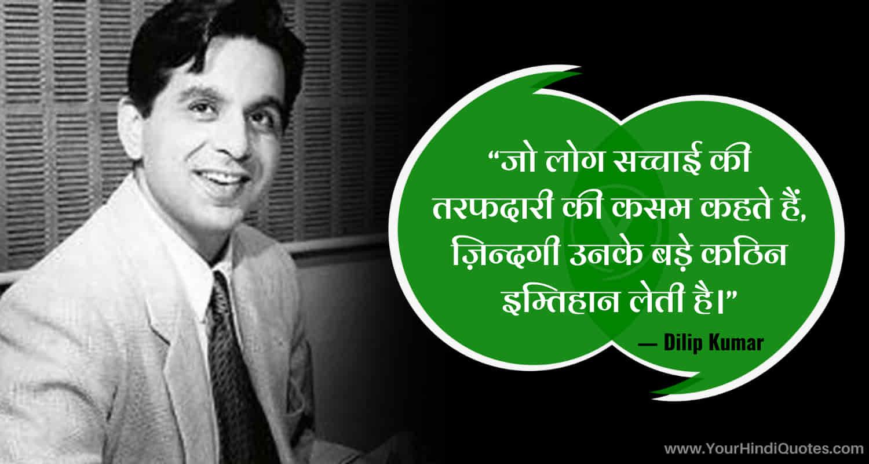 Dilip Kumar Dialogue