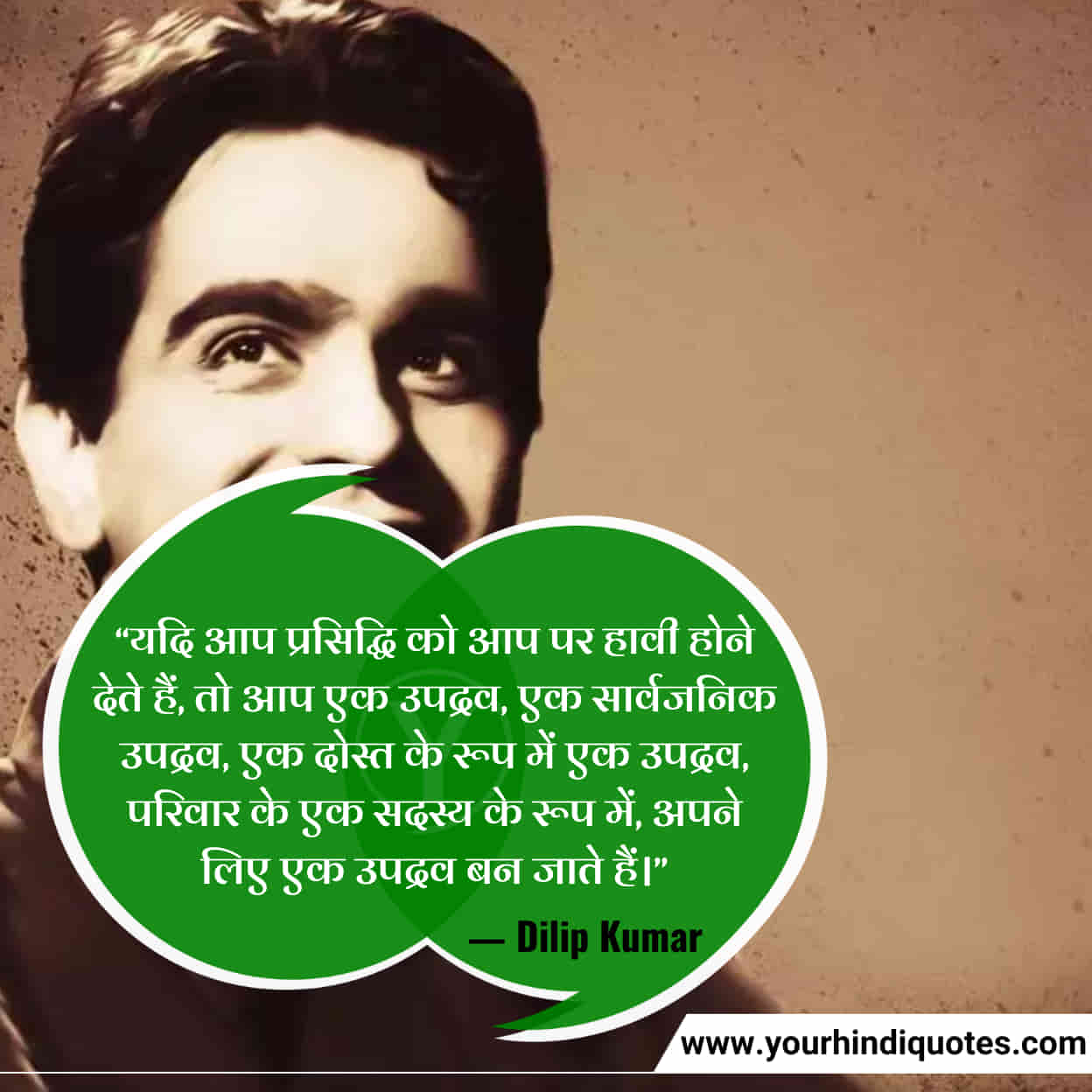 Dilip Kumar Quotes In Hindi