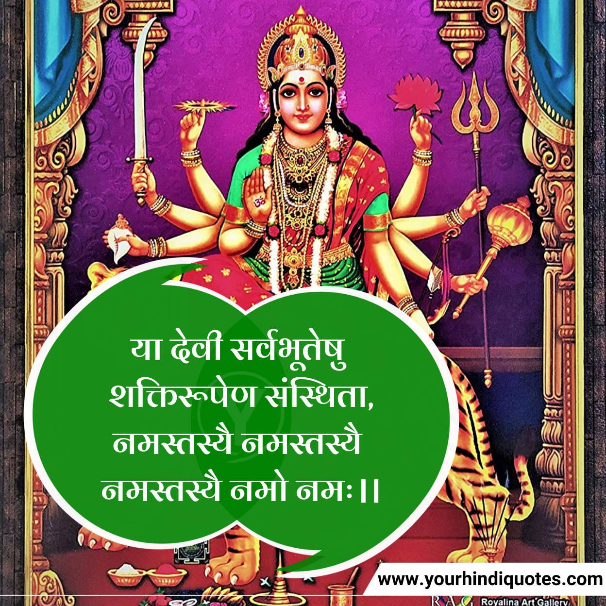 Durga Mantra in Hind