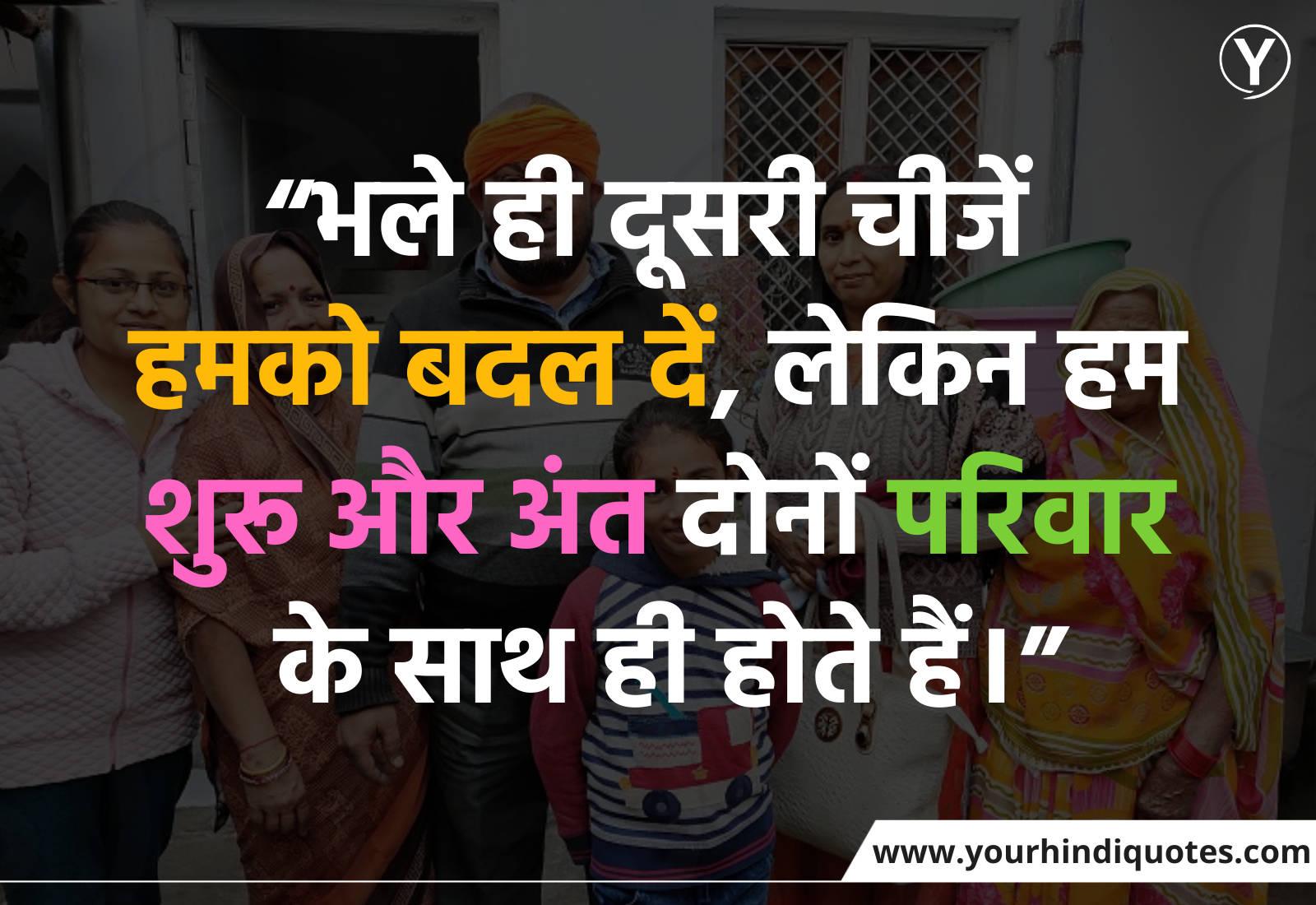 Parivar Family Quotes