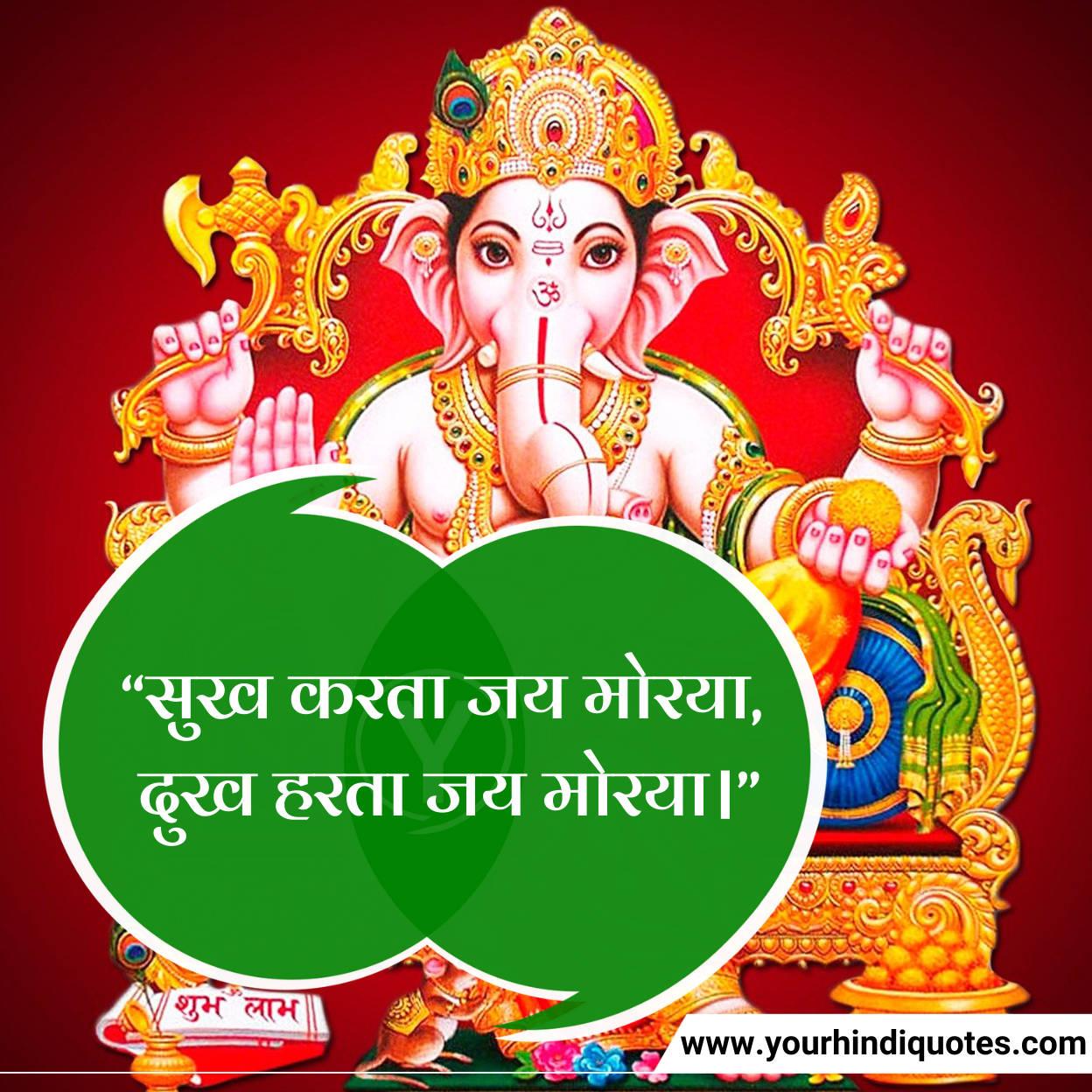 Ganesh Chalisa in Hindi