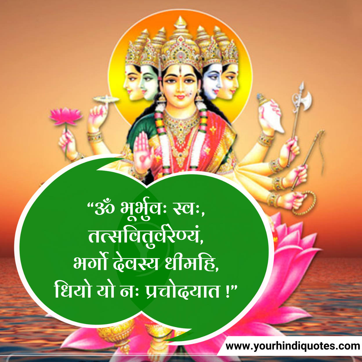 Gayatri Mantra in Hind