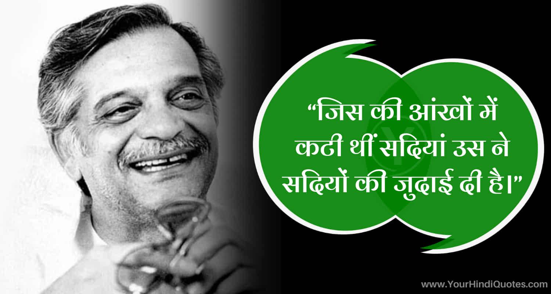 Gulzar Shayari Emotional In Hindi